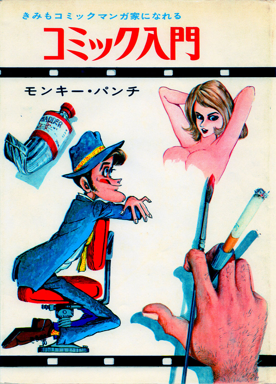 comic_nyuumon1968