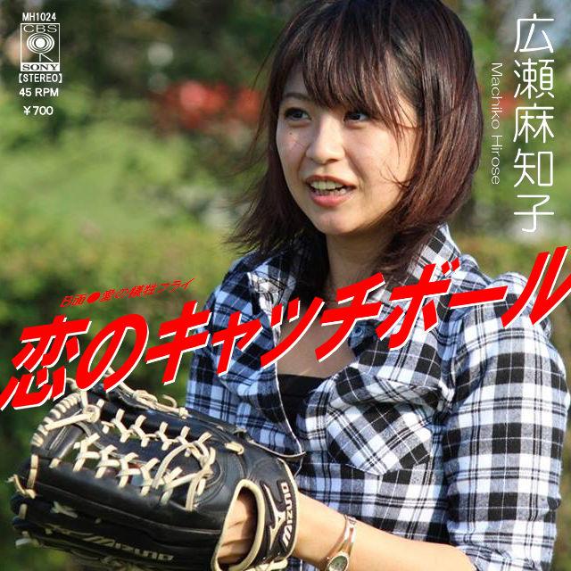 広瀬麻知子の画像 p1_20