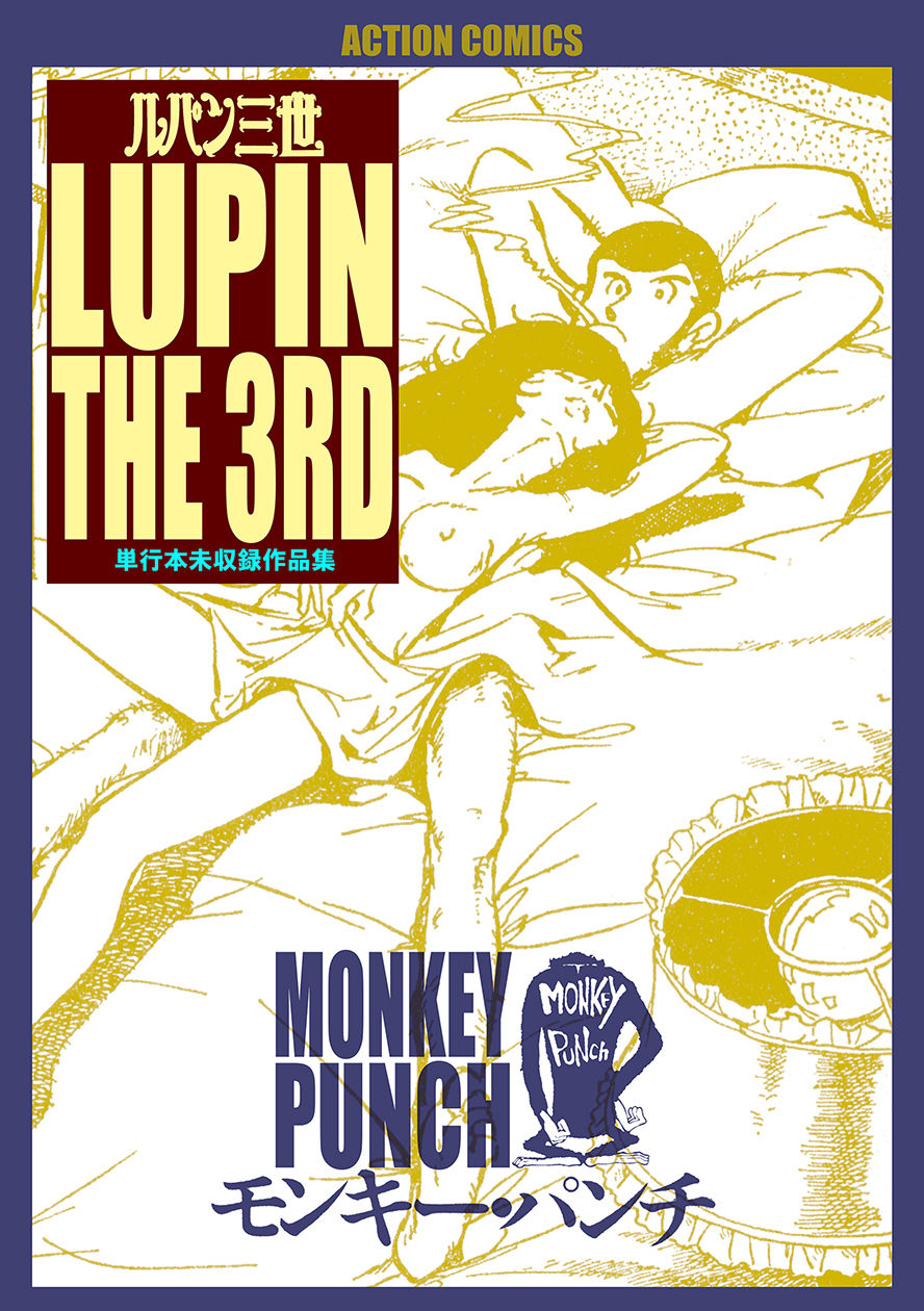 000a_lupin_book