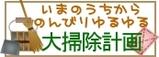 「のんびりゆるゆる大掃除計画2007」byおそうじペコさん