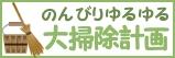 「のんびりゆるゆる大掃除計画 2008」by お掃除ペコさん