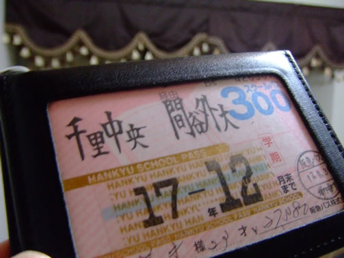 定期 阪急 バス