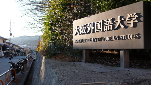 外国 大学 大阪 語