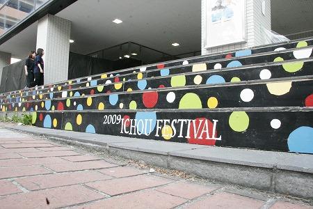 いよいよ明日…いや、もう数時間後にはいちょう祭ですね。 参考サイト・記... 大阪大学いちょう祭