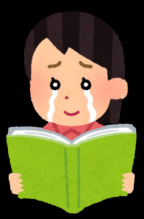 kandou_book_woman_happy