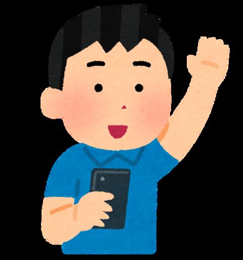 kyosyu_smartphone_man
