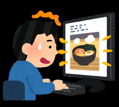 internet_food_meshi_tero