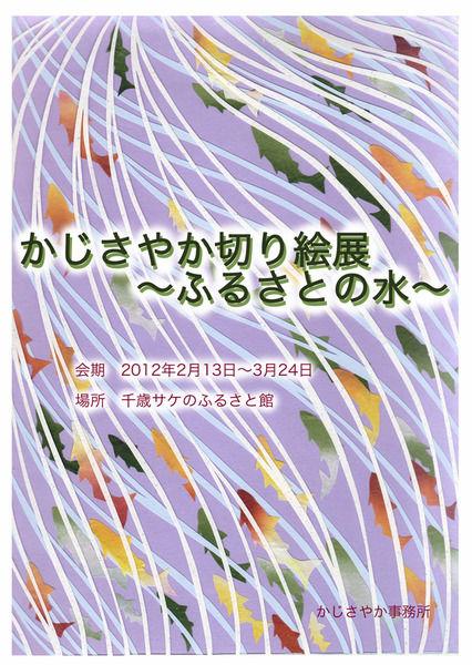 切り絵展ポスター2012縮小