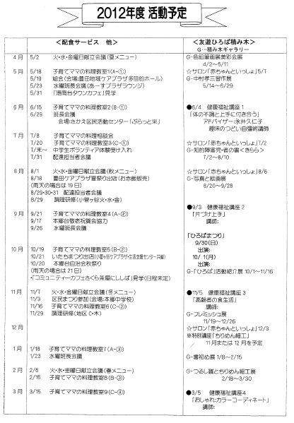 2012_活動予定