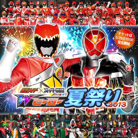 仮面ライダー×スーパー戦隊 Wヒーロー夏祭り2013 レポート