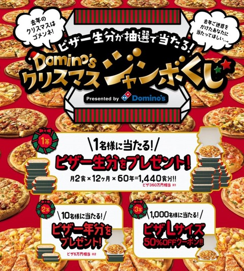 dominopizza_xmas-720x800