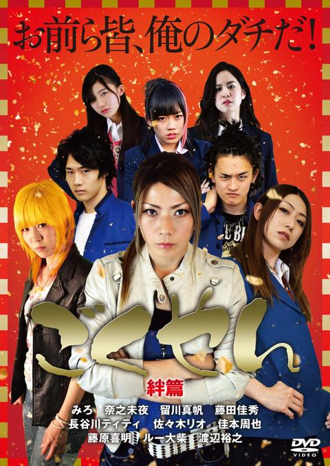 gokuyan_DVD_H1