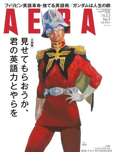 o-CHAR-AZNABLE-AERA-570