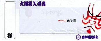 平成29年九月場所チケットネット事情
