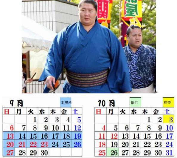 二〇一五年神無月 : 大相撲!土...