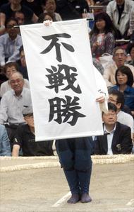 ■秋3日目 大相撲崩壊の日