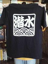 にゅう〜カラー潜T