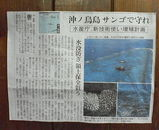 沖の鳥島のニュース