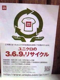 ユニクロのリサイクル