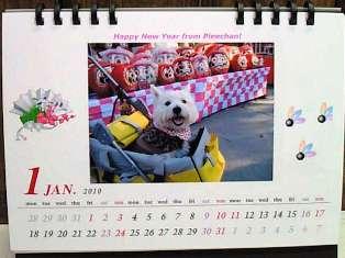 2010年 ピーちゃんカレンダー
