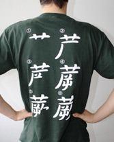 蕨Tシャツ