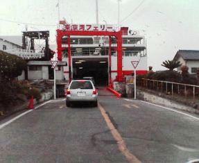 東京湾フェリーに乗り込みます!