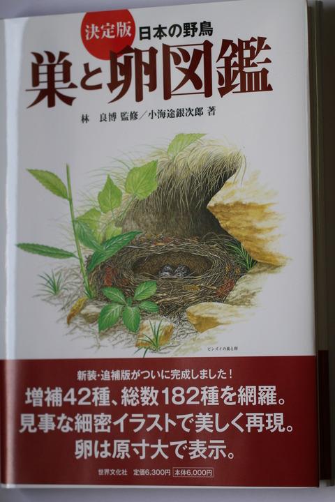 巣と卵図鑑