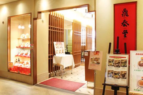 デインタイフオン立川店