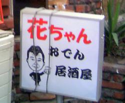 記者花ちゃん
