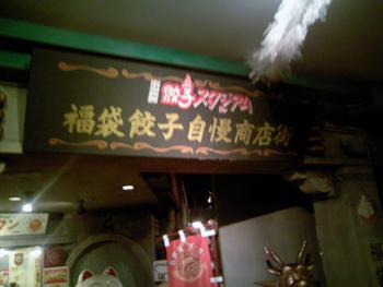 餃子スタジアム