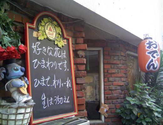 10/21のオータイニュース