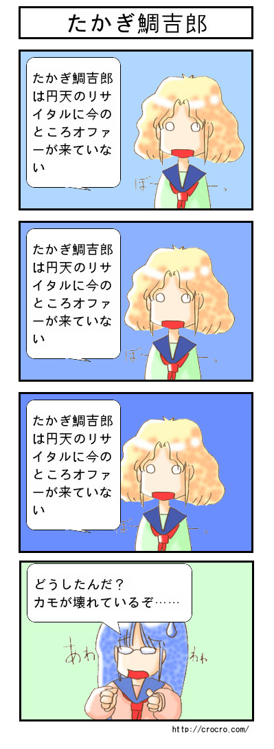 たかぎ鯛吉郎の巻