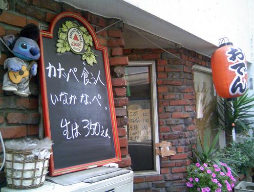 8/27のオータイニュース