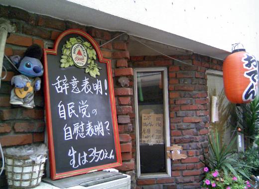 9/13のオータイニュース