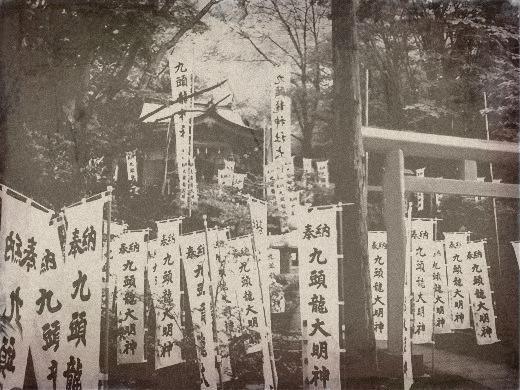 九頭龍神社幕末風