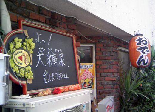 7/29のオータイニュース