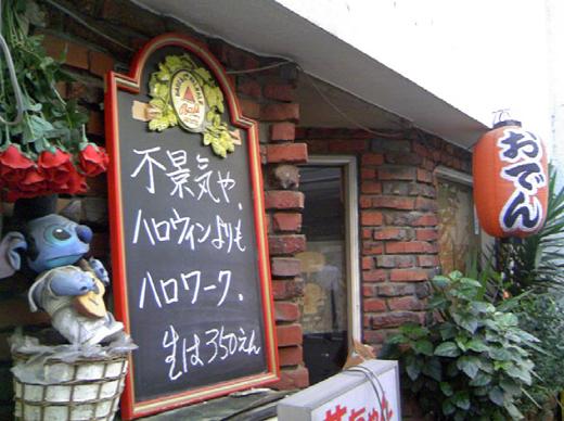 10/29のオータイニュース