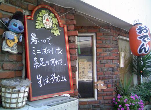 8/22のオータイニュース