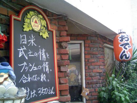9/8のオータイニュース