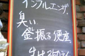 12/5のオータイニュース02