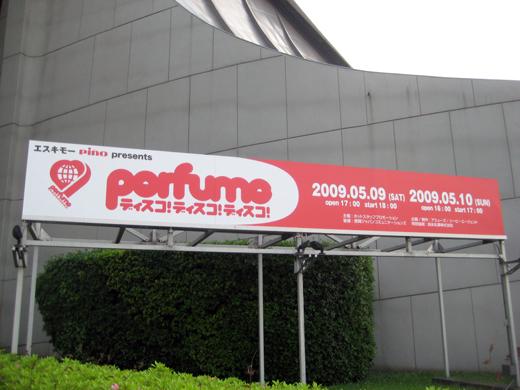Perfume@代々木第二体育館