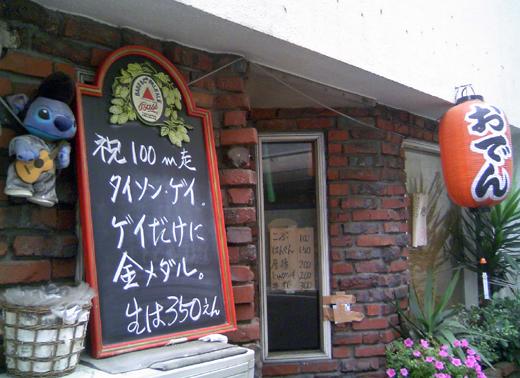 8/28のオータイニュース