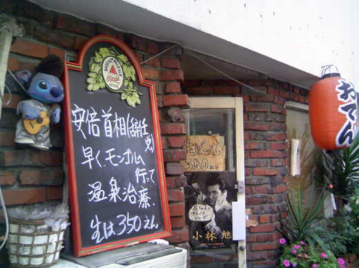 9/14のオータイニュース