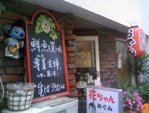 7/26のオータイニュース