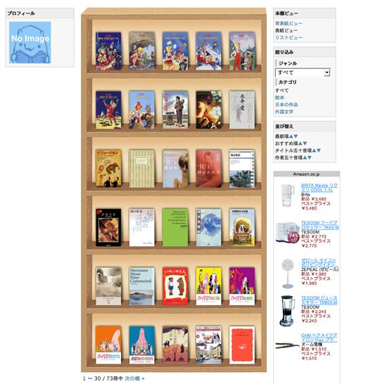 Nazの本棚