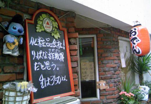 4/24のオータイニュース