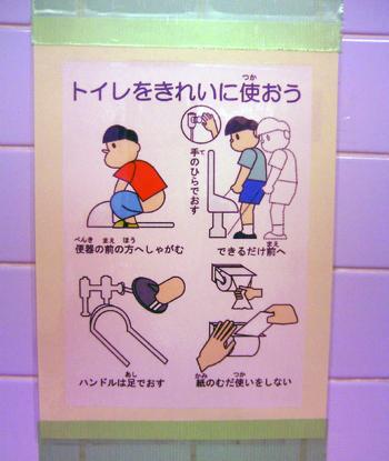 トイレはきれいに使おう