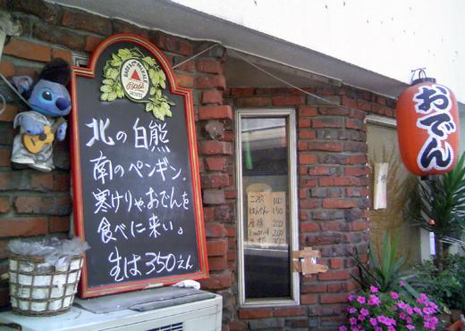8/9のオータイニュース
