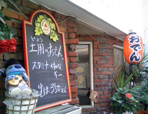 7/25のオータイニュース