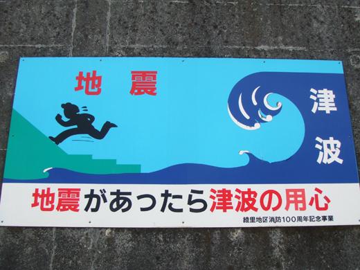 津波に用心